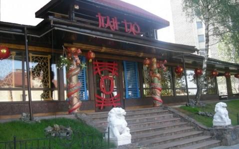 Pan Tao