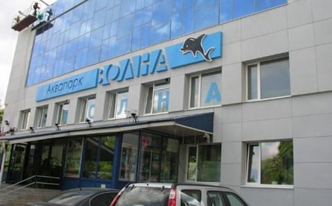 "Aquapark ""Wolna"""