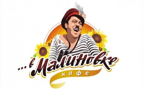 … à Malinovka