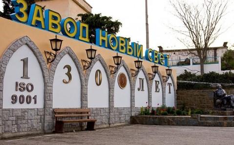 Fábrica de vinos espumosos 'Noviy Svet'