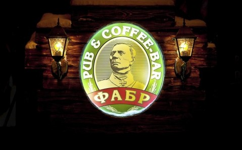 "Pub & coffeе-bar ""Fabr"""