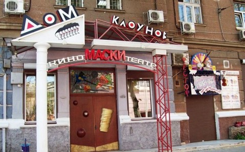 "Theater ""House of Clowns"""