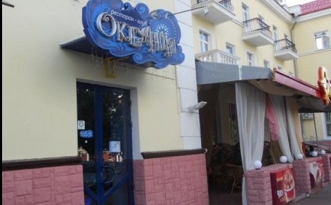 Ресторан «Океания»