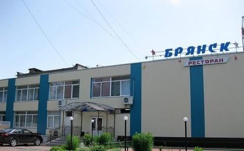 "Ресторан ""Брянск"""