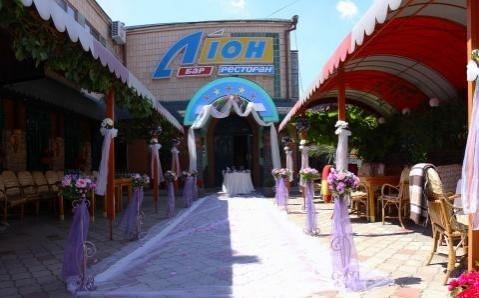 Ресторан «Лион»