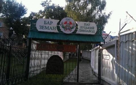 """Бар """"Земан"""""""