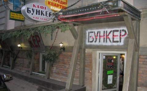 Кафе «Бункер»