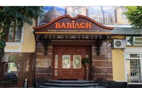 Ресторан «Вавилон»