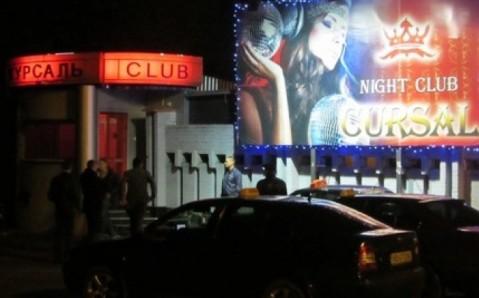 Клуб-ресторан «Курсаль»