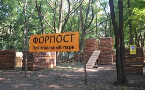 Пейнтбольный клуб «Форпост»